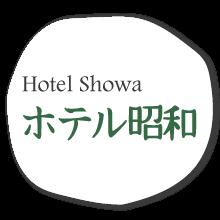 甲府のビジネスホテル、ホテル昭和。甲府昭和インターから1分のホテルです。朝食付きのプランもご用意しております。